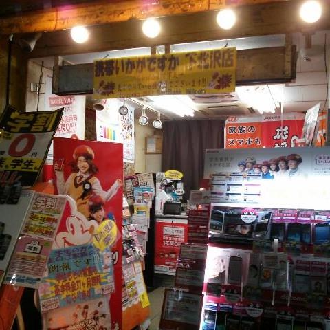 モバワン下北沢店の写真5