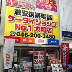 ケータイショップNo1大和店の写真1