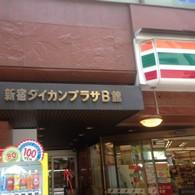 携帯白ロム高価買取のクイック新宿西口店の写真4
