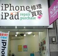 携帯白ロム高価買取のクイック千葉 柏店の写真1